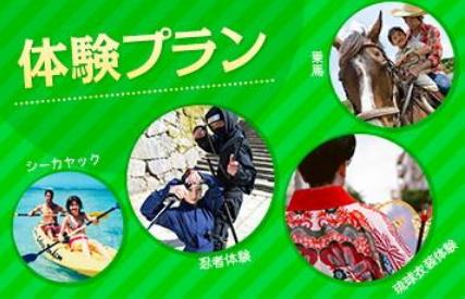 JTB Rurubu Travel starts selling more than 1,500 local-based optional tours