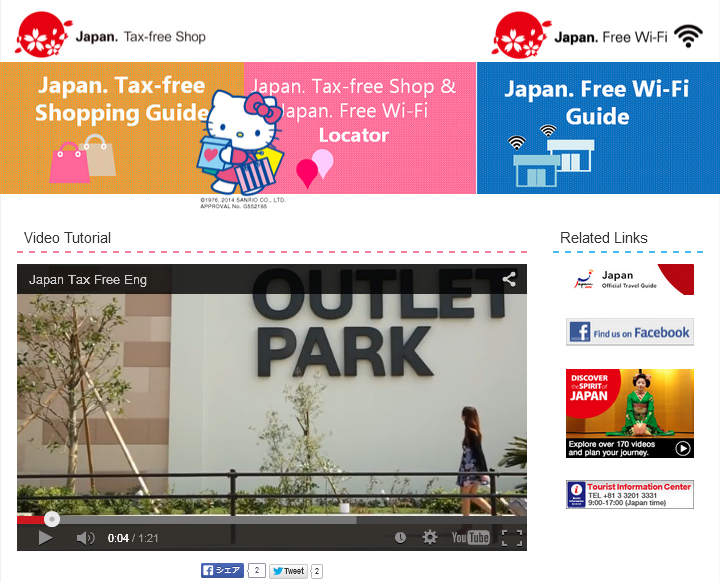 'Japan. Free Wi-Fi' spot information is available in the JNTO website