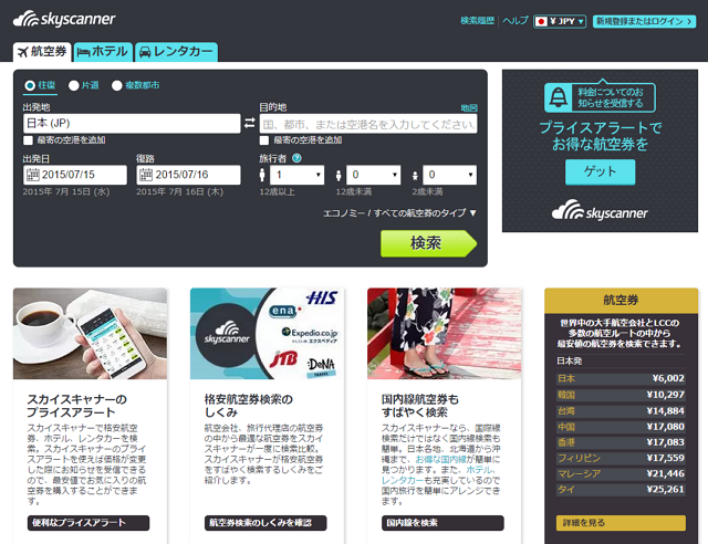 Skyscanner forms a joint venture with Yahoo! Japan to extend the meta-search business in Japan