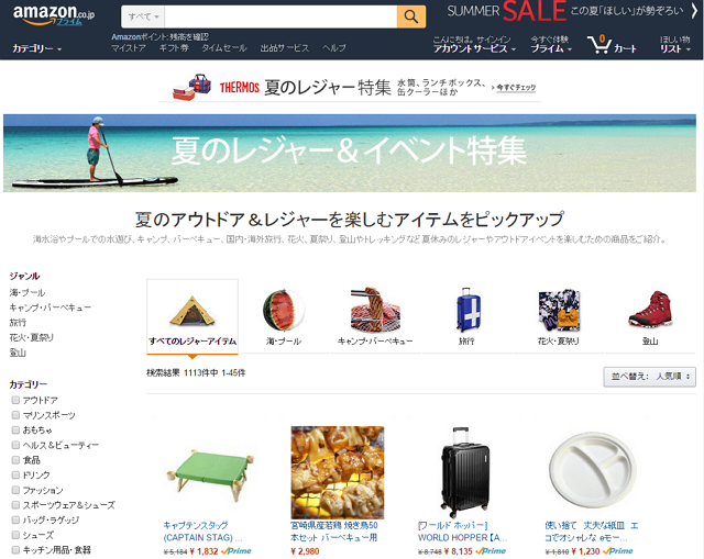 Amazon.co.jp deals with summer activities in collaboration with the activity booking engine of Japan