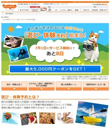 The Japanese leading travel site commences an activity booking service