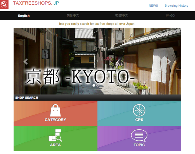 Japanese traffic information provider Hyojito launches a duty-free search website for foreign visitors to Japan