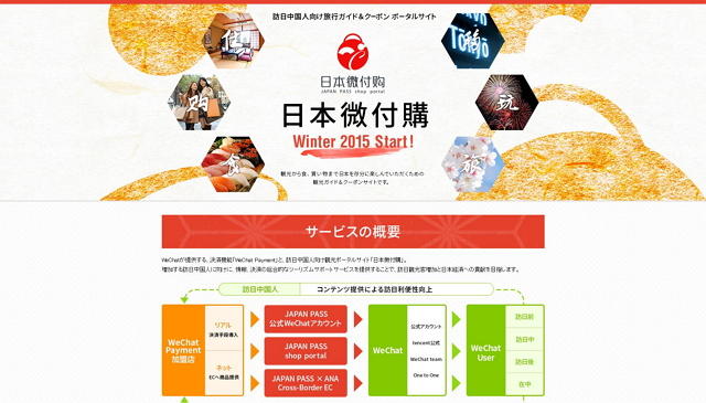 WeChat of China provides Chinese travelers in Japan with new services for payment and information
