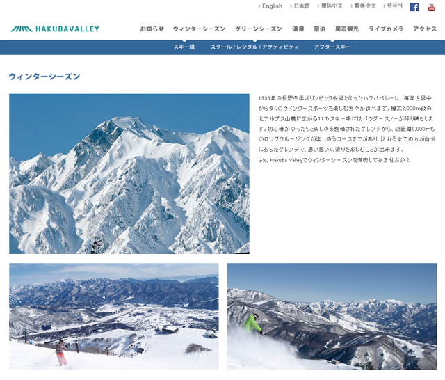 Foreigner skiers in Hakuba, Nagano increases by 30% to 200,000 in the 2015-2016 winter season