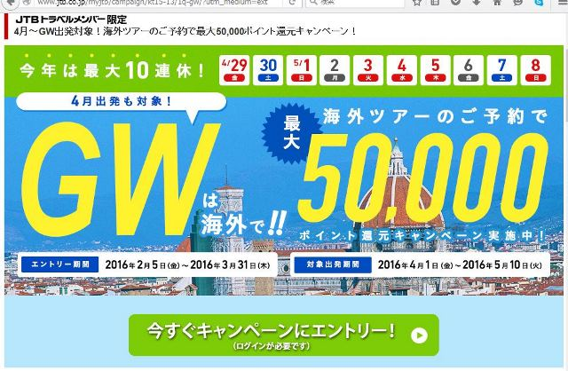 JTB doubles online bookings for the Golden Week holiday period 2016