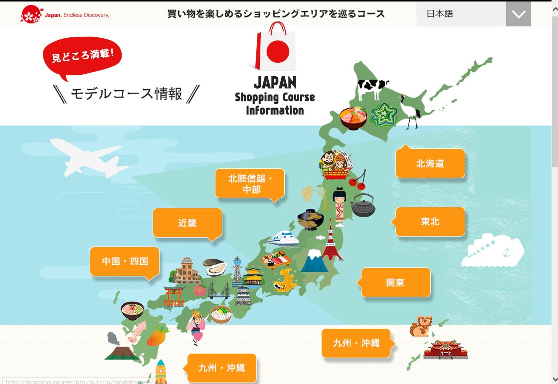 Japan Tourism Agency designates 46 shopping tour courses nationwide for international visitors