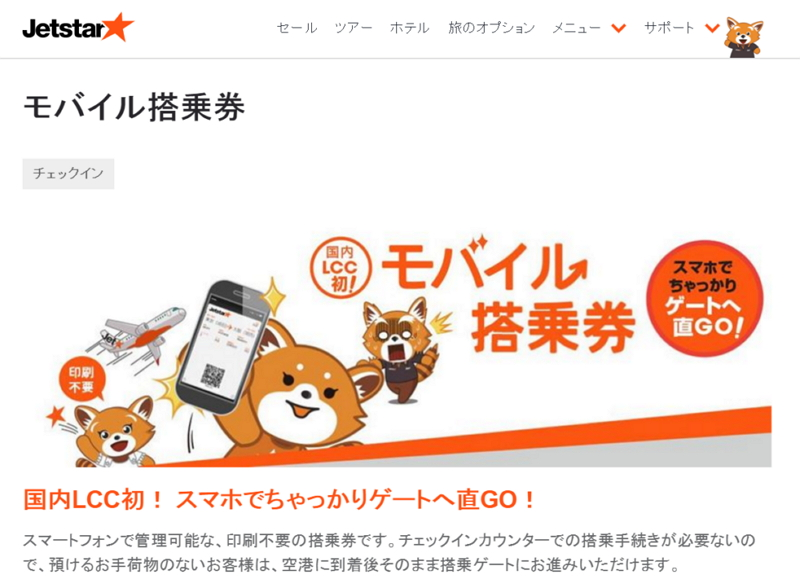 Jetstar Japan becomes the first Japanese LCC for mobile boarding pass on its app