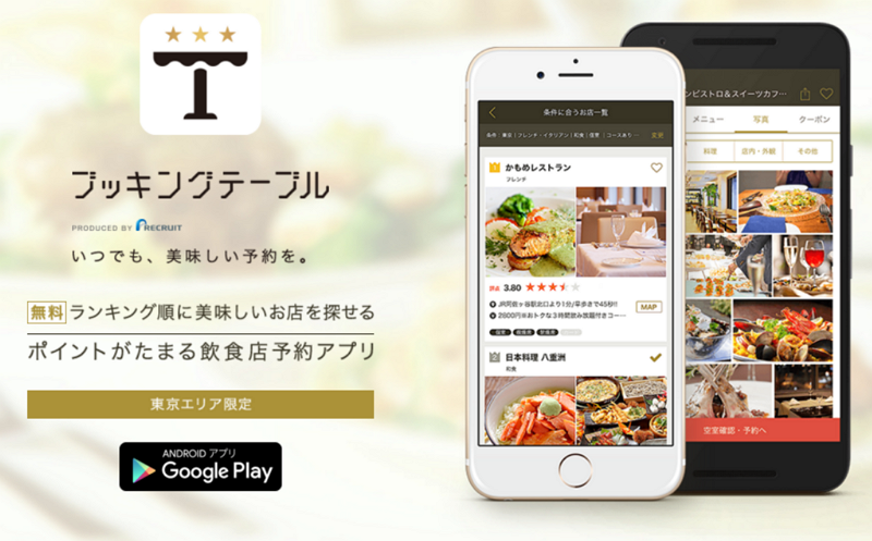 Recruit opens a restaurant-booking app for Tokyo with a search function by TPO