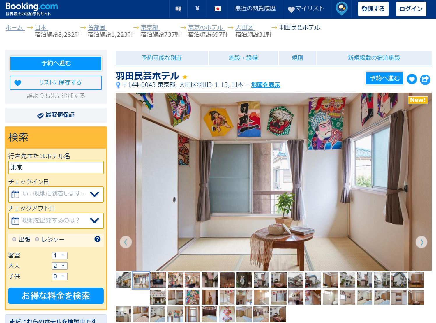 Booking.com begins listing licensed vacation rentals as its second house category