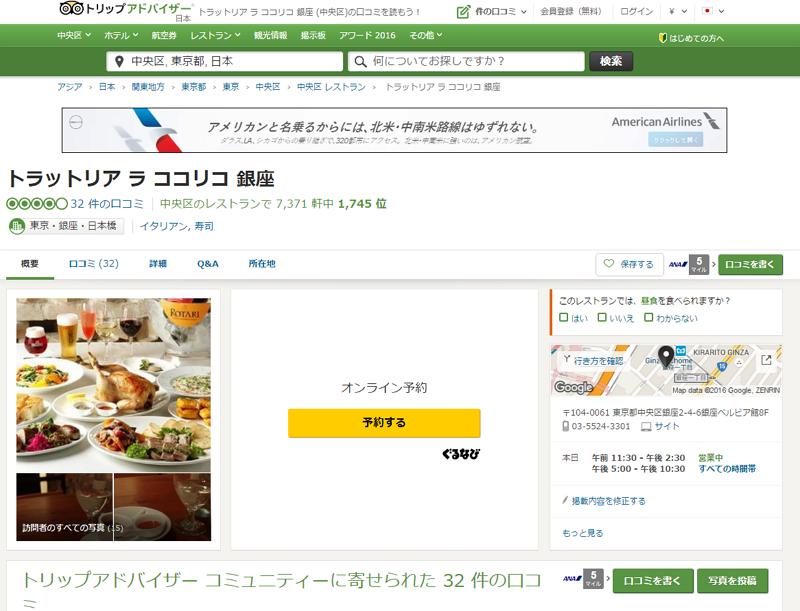 TripAdvisor ties up with Japan's restaurant booking site Gurunavi to offer 600,000 restaurants in total