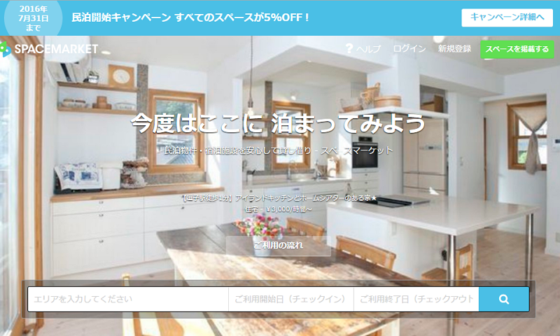 Space Market, the Japan's unique venue platform, launches a vacation rental business