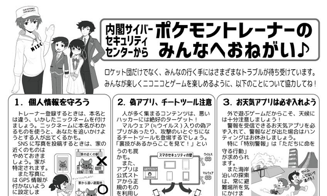 The Japanese government calls Pokemon Go users' attention to nine expected troubles