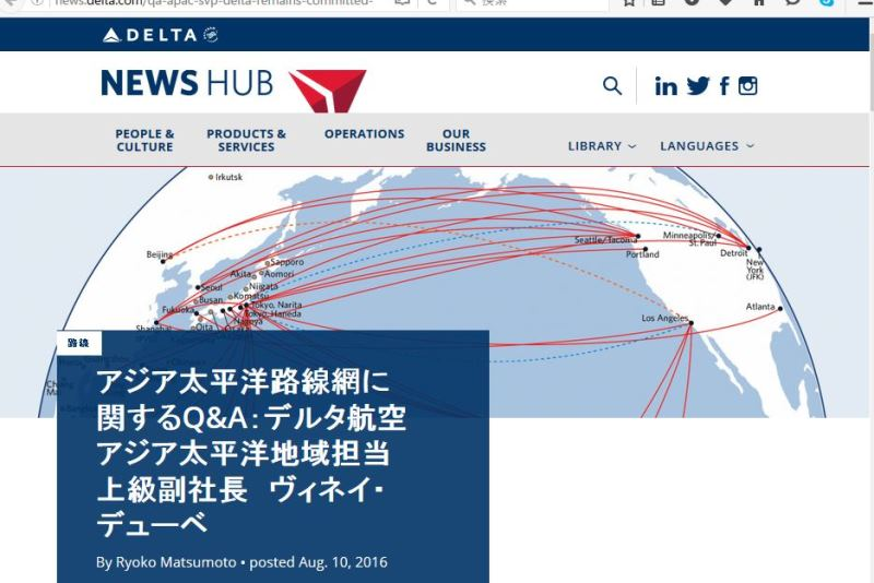 Delta Air Lines will withdraw from three Narita routes as one of network reorganization including new Haneda routes