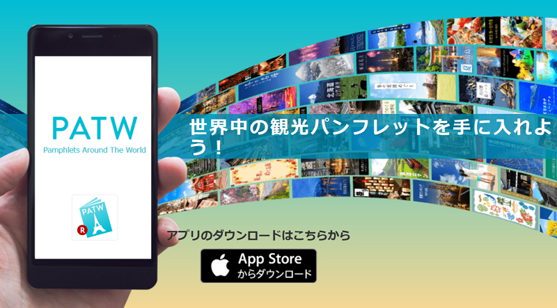 Rakuten Travel releases a new app to search digital tourist pamphlets over the world