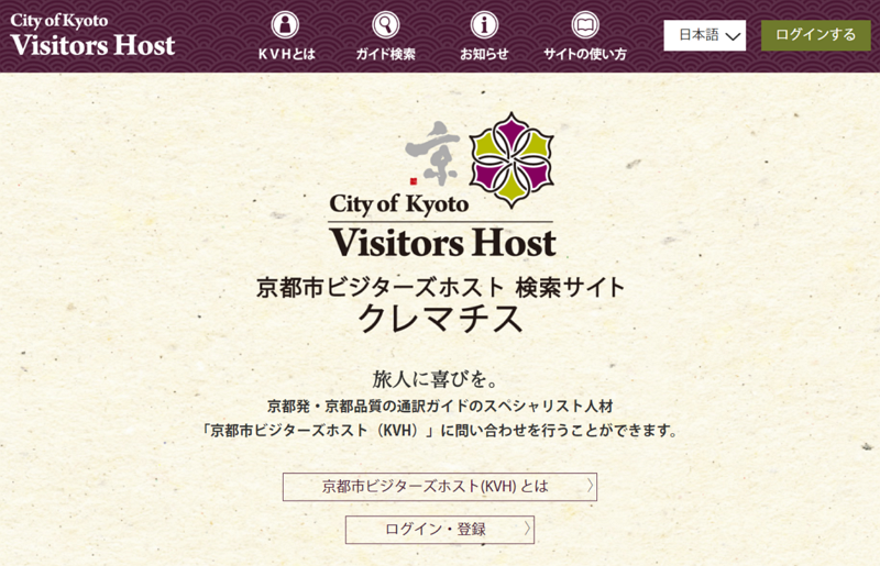 Kyoto City opens a search site for the city's original 56 Visitors Hosts