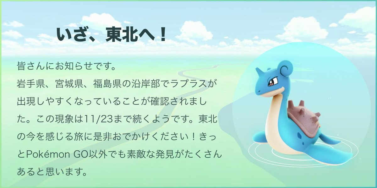 Pokemon Go events generated tourist spending of about 2 billion JPY in Miyagi Prefecture
