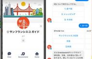 AI-based overseas travel guide service for Japanese travelers is developed