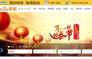 Chinese vacation rental platform tujia begins in earnest its service in Japan for Chinese travelers