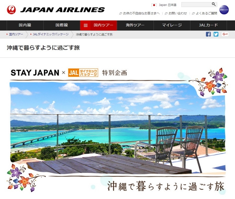 JAL PAK starts dealing with vacation rental in Okinawa in tie-ups with STAY JAPAN