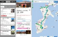 Activity booking asoview! and navigation service NAVITIME work together for local activity booking in Japan