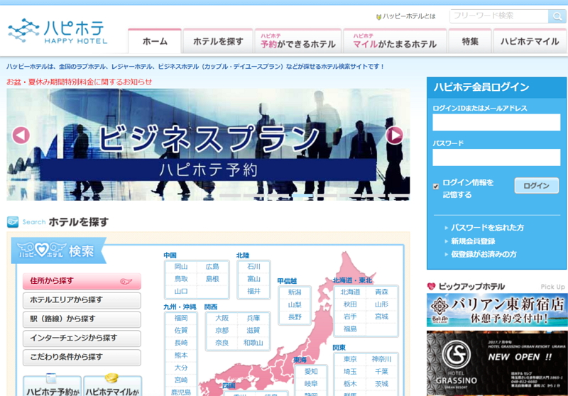 Rakuten Travel begins dealing with leisure hotel including 'love hotel' in tie-ups with the dedicated site