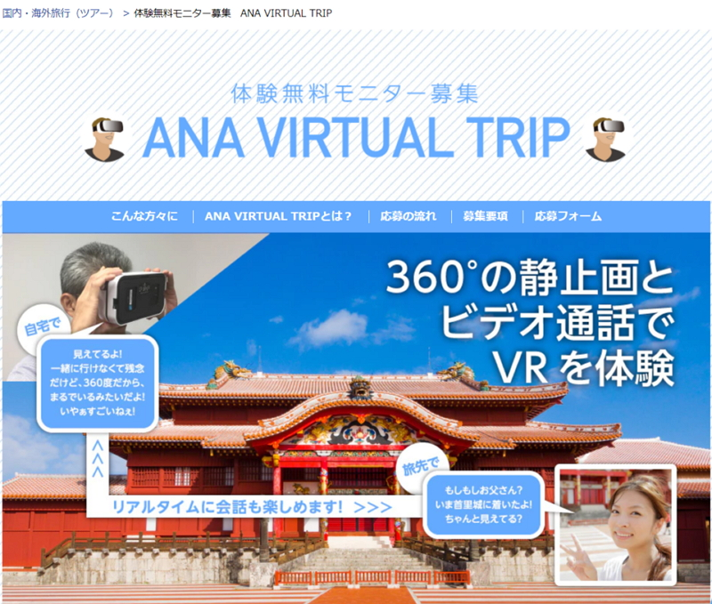 ANA launches a new VR service for non-travelers to share travel experiences