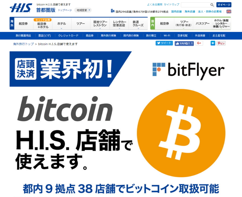 H.I.S. introduces a Bitcoin payment service in 38 retail shops in Tokyo Metropolitan Area