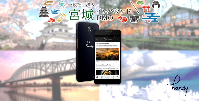Free rental smart phone 'handy' delivers local tourist information to international guests staying in a hotel of Miyagi Prefecture
