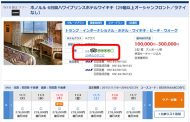 ANA Sales and TripAdvisor tie up to provide word of mouth for hotels on the overseas travel booking site