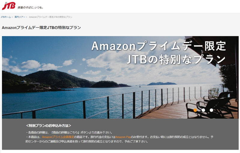 JTB provides high-end travel products on Amazon Prime Day for the first time