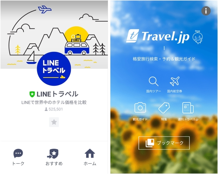 LINE Travel forms a capital alliance with Japanese travel meta-search Travel.jp