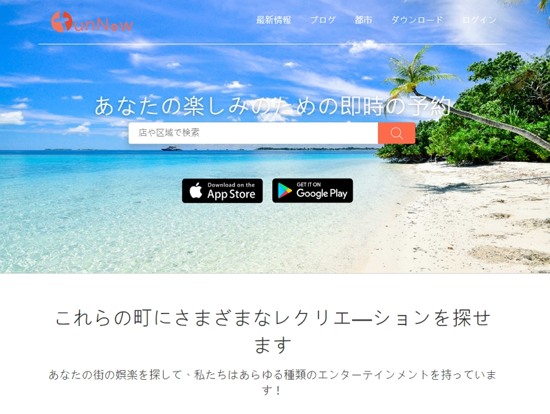 Taiwanese travel booking app 'FunNow' plans to extend its business to Tokyo, financially supported by Alibaba