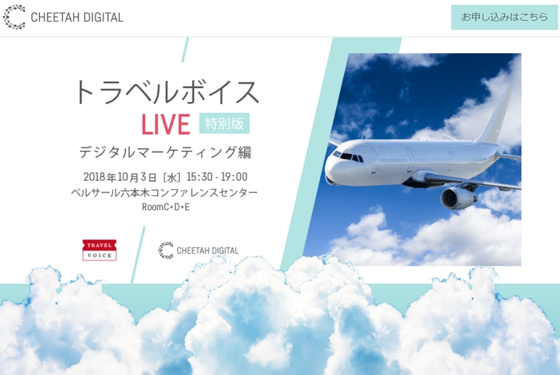 Travel Voice LIVE will be held in October 2018 with a theme of digital marketing, together with Cheetah Digital