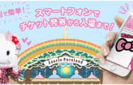 Sanrio Puroland, a popular theme-park in Japan, introduces the electric ticket system on mobile phone