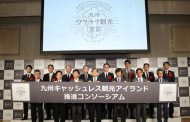 Cashless tourism is promoted over Kyushu by a new organization including JR Kyushu and Alibaba