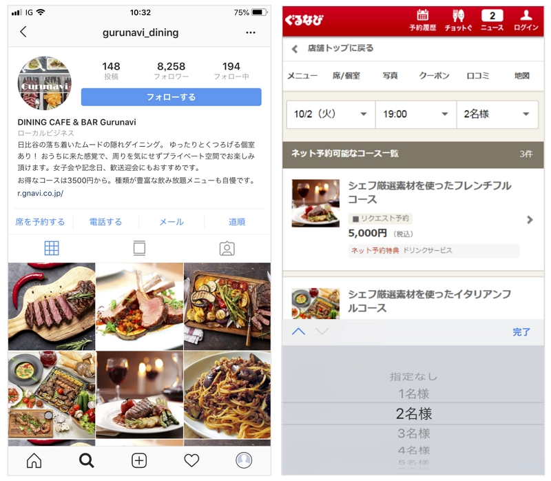 Restaurant booking is available on Instagram in Japan in partnership with GURUNAVI