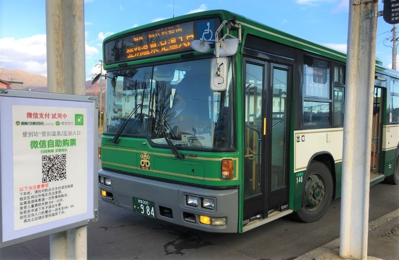 WeChat Pay can be used for local buses around Noboribetsu and Toyako in Hokkaido