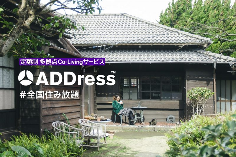 Japanese co-living sharing service is launched in the subscription way of 40,000 JPY a month
