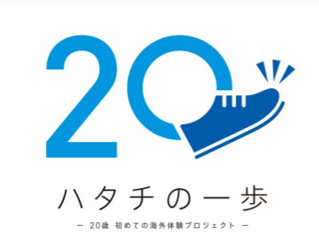 Japan Association of Travel Agents gives 200 20 years old Japanese their first overseas travel chances