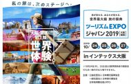 Agenda of Tourism EXPO Japan 2019 in Osaka is unveiled, holding IR Gaming EXPO in parallel