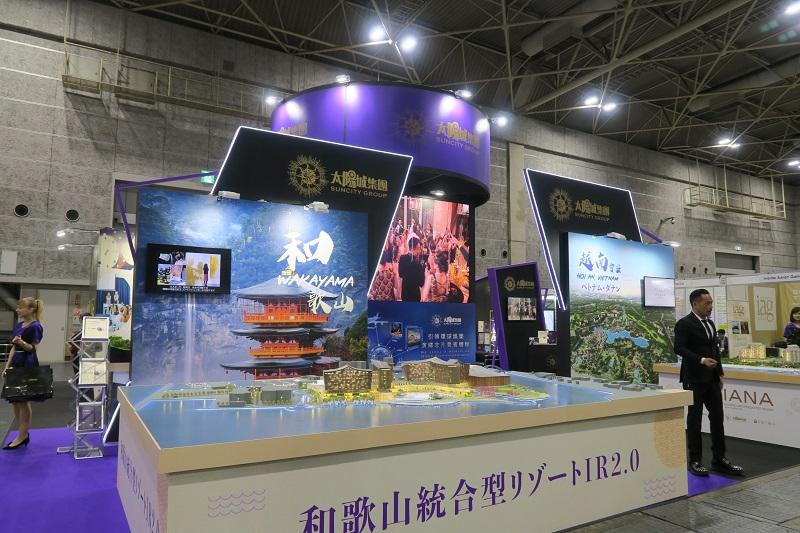 Wakayama IR exhibition