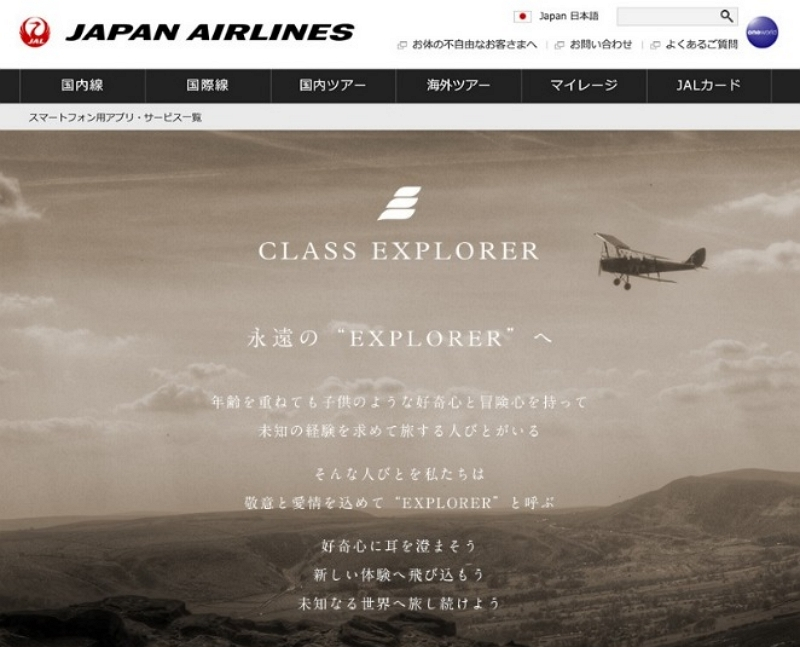 JAL Digital Experience, JAL and NRI joint venture, launches a new membership organization for experience-typed services