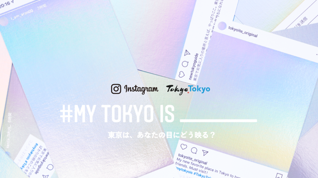 Instagram launches a joint campaign with Tokyo to share landscapes of Tokyo on Stories