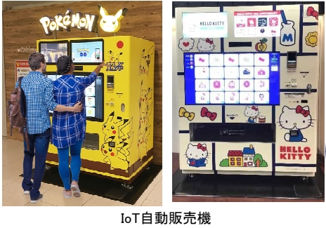 The Japanese ruling party decides that unmanned vending machines can be duty-free shops in 2020