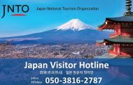 Japan Tourism Agency asks tourism organizations to inform inbound tourists of 'Japan Visitor Hotline' for the new coronavirus