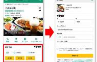 Restaurants listed on Grunavi, a Japanese restaurant booking platform, are bookable on TripAdvisor