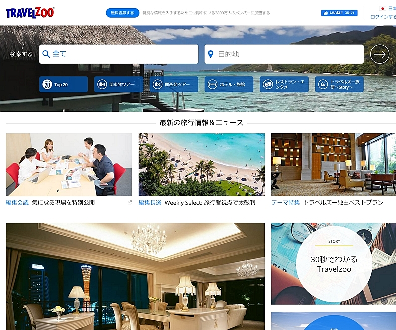 Travelzoo Japan acquires all of the Travelzoo Japan stocks from U.S. Travelzoo to continue its services in Japan