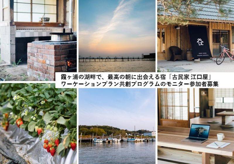 茨城県・霞ヶ浦湖畔の古民家宿で、ワーケーションプランを共に創るモニターを募集