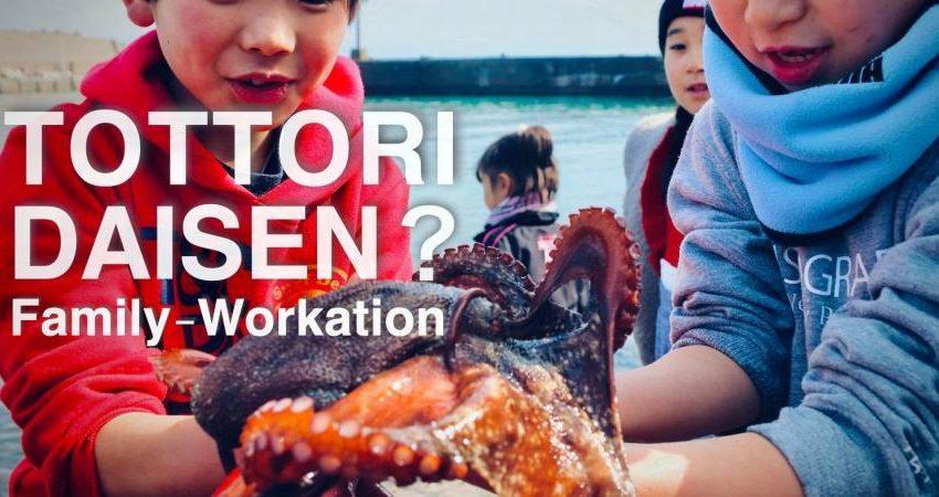 鳥取県、ファミリーワーケーションを推進、モニターを募集、10/4締切