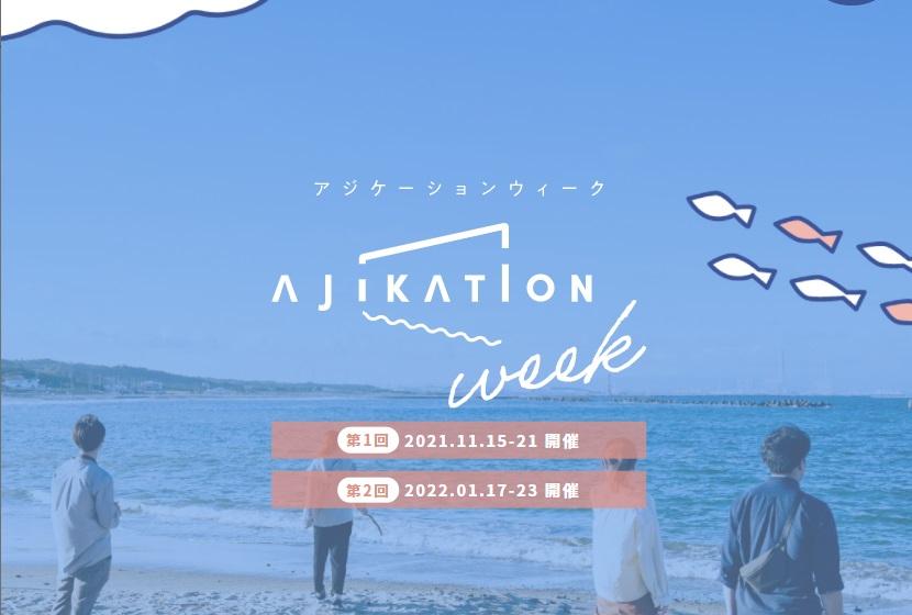 茨城県・阿字ヶ浦(あじがうら)、海辺の環境を活かしたワーケーションPRでモニターを募集、参加費無料